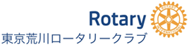 東京荒川ロータリークラブ