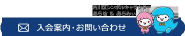 入会案内・お問い合わせ 荒川区シンボルキャラクターあら坊&あらみぃ