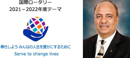 2021-22年度国際ロータリー会長 シェカール・メータ