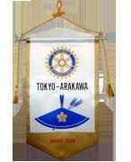 東京荒川ロータリークラブバナー